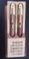 花梨木笔,实木笔,电容笔,手写笔